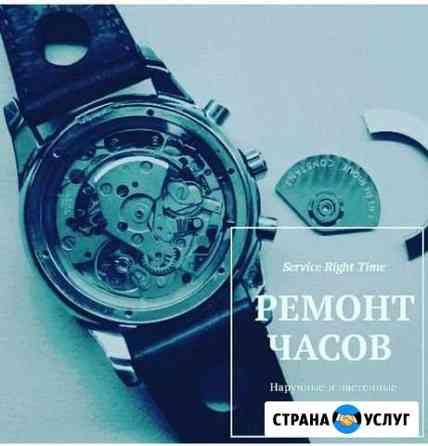 Ремонт часов Санкт-Петербург