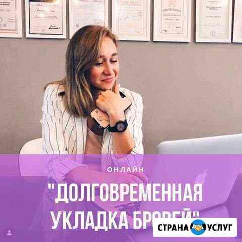 Долговременная укладка бровей, онлайн курс Ярославль