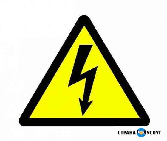 Услуги электрика в Благовещенске Благовещенск