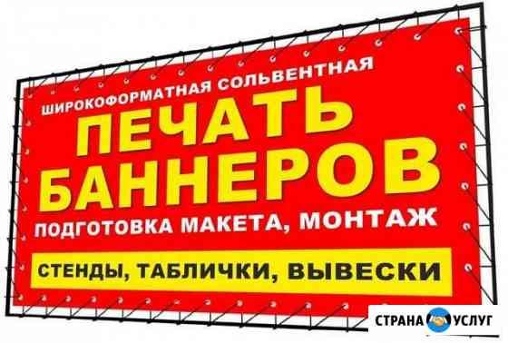 Баннер, вывески, пленка, таблички, монтаж Рославль
