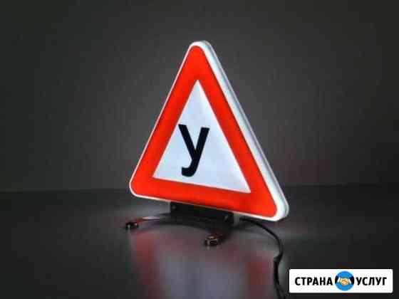 Инструктор по вождению Нефтеюганск Нефтеюганск