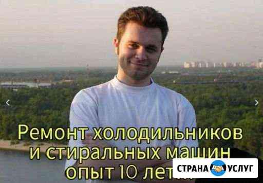 Ремонт холодильников Красноярск