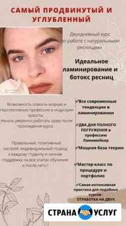 Авторский взрывной курс «Ламинирование ресниц» Петропавловск-Камчатский