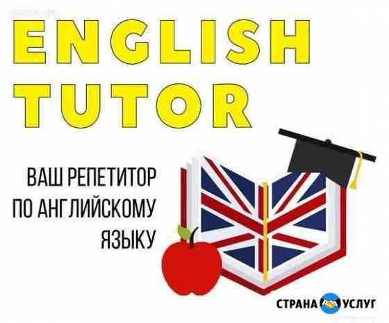 Репетитор по английскому языку Медведево
