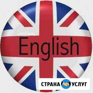 Репетитор английского языка Яблоновский