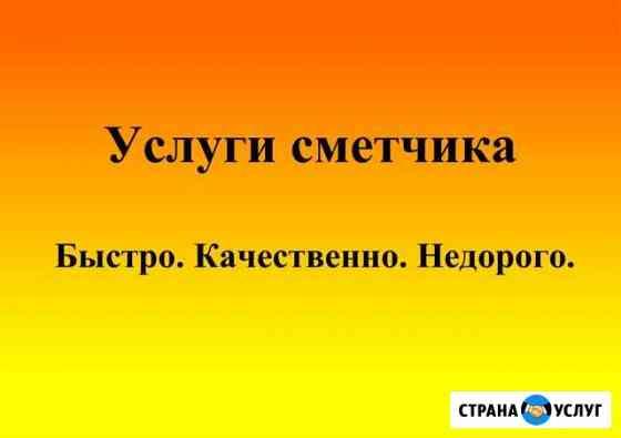Услуги сметчика. Составление смет, кс-2 Новосибирск