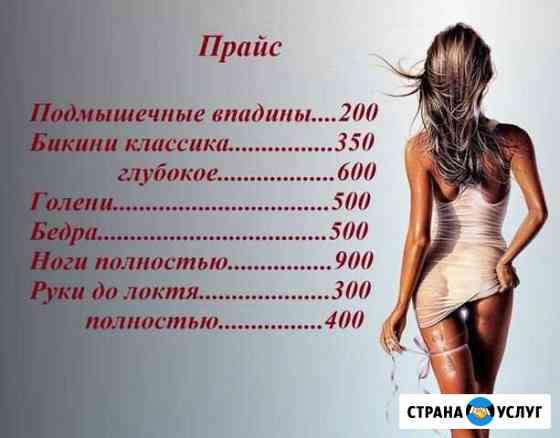 Шугаринг/Воск Омск