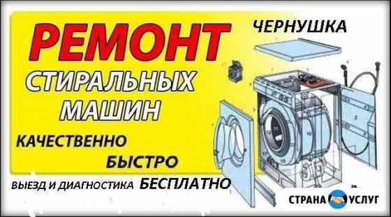 Ремонт стиральных машин Чернушка