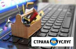 Ремонт пк, Настройка сети, WiFi, тв, IP камеры Саранск