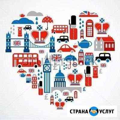 Репетитор по английскому языку для детей и взрослы Воронеж