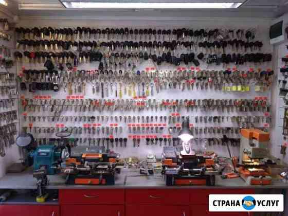 Изготовление ключей, ремонт замков Горно-Алтайск