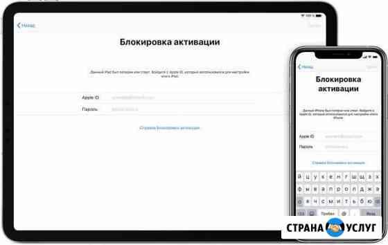 Разблокировка Apple ID iCloud без предоплаты Кемерово