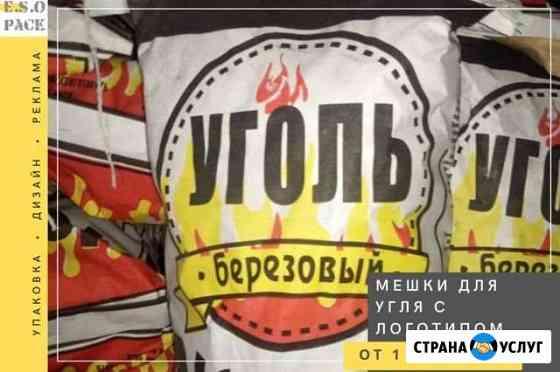 Мешки для угля с логотипом Краснодар