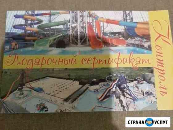Сертификат в аквапарк Волжский