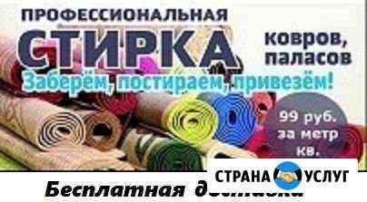 Стирка ковров, паласов, дорожек Бесплатная доставк Ростов-на-Дону