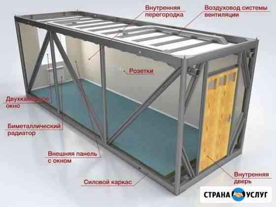 Изготовлнние модульных сооружений Барнаул