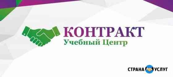 Обучение рабочим профессиям Норильск
