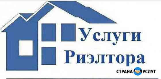 Услуги риэлтора Барнаул