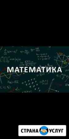 Репетитор по математике.Skype Ижевск