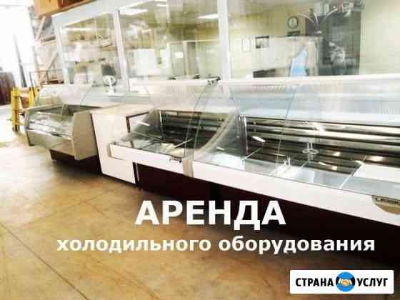 Холодильная витрина Арктика 1.5м. аренда/продажа Воронеж