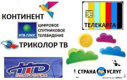 Продажа, настройка спутниковых антенн Омск