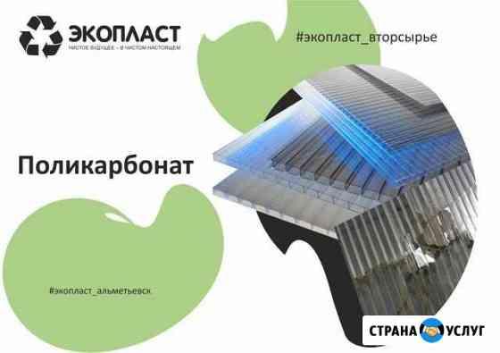 Приём поликарбонат, вывоз поликарбоната, скупка Альметьевск