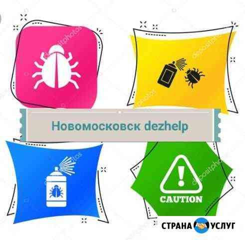 Уничтожение клопов и тараканов, запахов, плесени Новомосковск