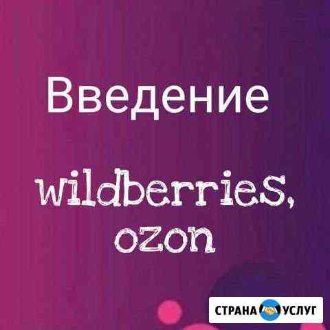 Услуги по маркетплейсу Wildberries Уфа