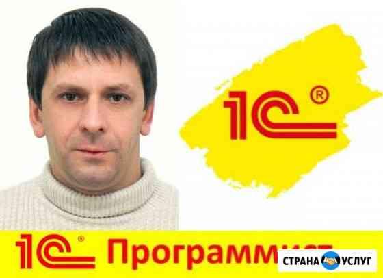 Программист 1С Октябрьский