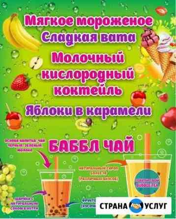 Сахарная вата, мягкое мороженое, на праздник Соликамск