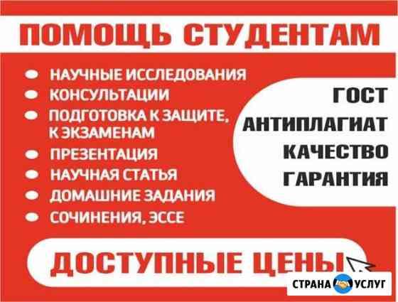 Помощь студентам с оформлением курсовой, дипломом Мурманск