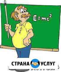 Физика. Подготовка к егэ Уфа