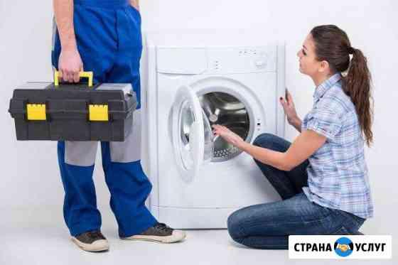 Ремонт стиральных машин и холодильников Сарапул