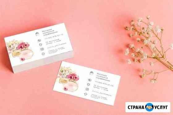 Дизайн визиток, листовок и любой полиграфии Курган