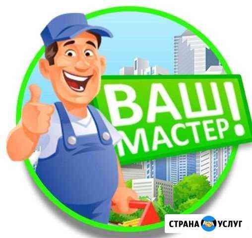 Мастер на час Челябинск