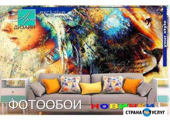 Фотообои Красноярск