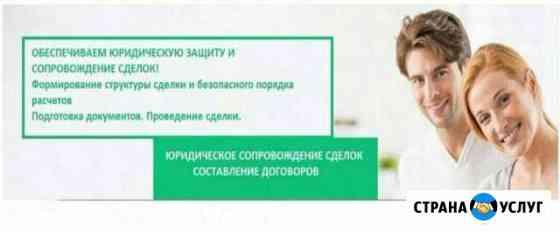 Услуги по сопровождению сделок с недвижимостью Иркутск