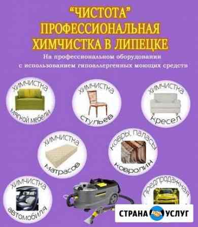 Химчистка Мягкой мебели, Ковров, Автомобиля Липецк