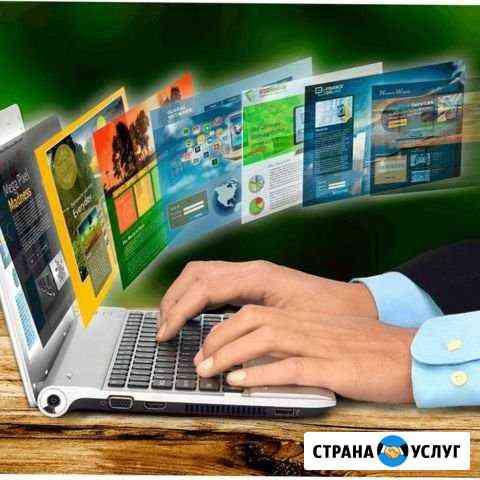 Создание любого сайта под ключ Казань