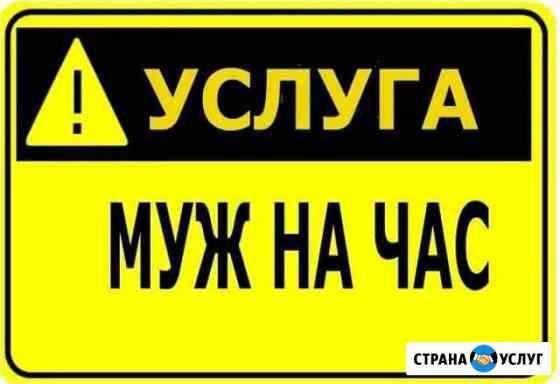 Домашний мастер Муж на час Пермь