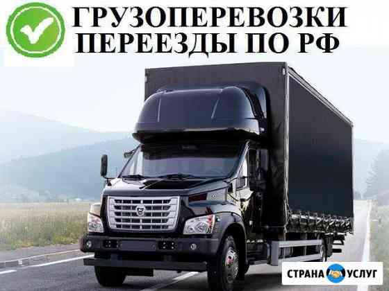 Грузоперевозки и переезды по России Моздок Моздок