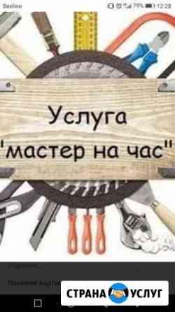 Мастер на час Новоминская