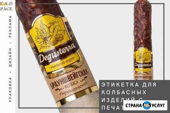 Этикетки для колбасных изделий Краснодар