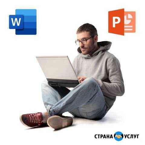 Оформление текстов и презентаций Брянск