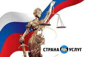 Адвокат. Решение юридических вопросов Кемерово