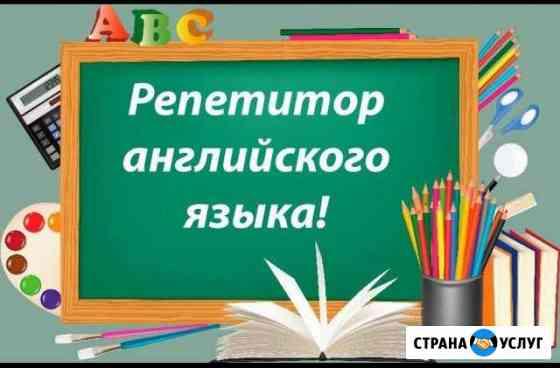 Репетитор по английскому языку Тамбов