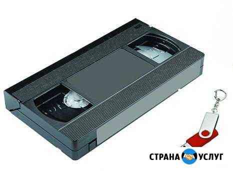 Оцифровка кассет и фотографий Железногорск
