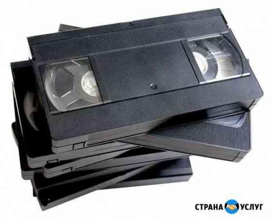 Перезапись с видеокассет Волгодонск