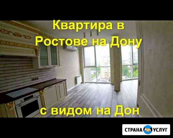 Видеосъемка Вашего объекта недвижимости Ростов-на-Дону
