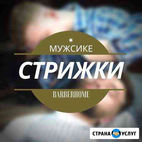 Парикмахер/барбер Вологда